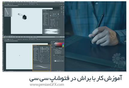 دانلود آموزش کار با براش در فتوشاپ سی سی - Pluralsight Photoshop CC Working With Brushes