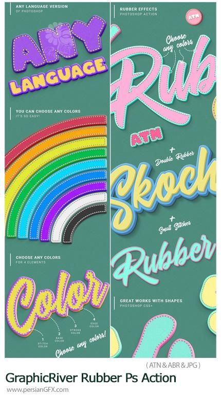 دانلود اکشن فتوشاپ تبدیل متن و اشکال به فوم لاستیکی - GraphicRiver Rubber Photoshop Action