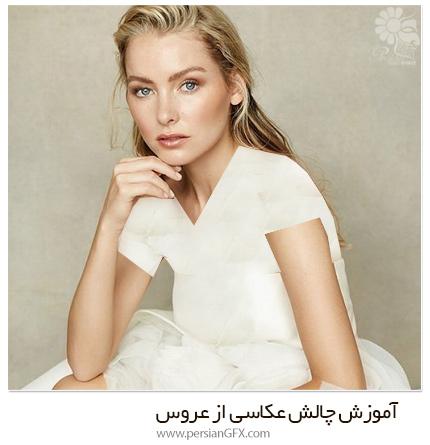 دانلود آموزش چالش عکاسی از عروس - The Portrait Masters Fashion Series: Bridal Challenge