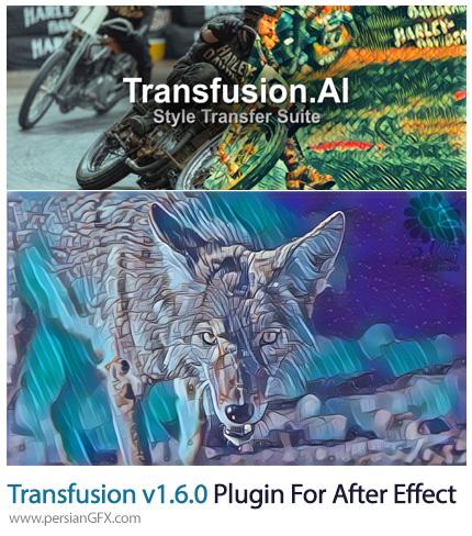 دانلود پلاگین Transfusion v1.6.0 برای ایجاد افکت آبرنگی در افتر افکت - Transfusion v1.6.0 Plugin For After Effect