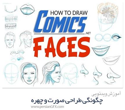 دانلود آموزش چگونگی طراحی صورت و چهره - Skillshare How To Draw Faces