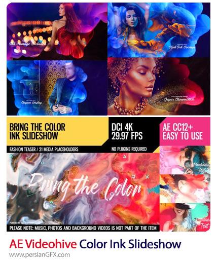دانلود 2 پروژه افترافکت اسلایدشو تصاویر با افکت جوهری رنگارنگ به همراه آموزش ویدئویی - Videohive Bring The Color Ink Slideshow