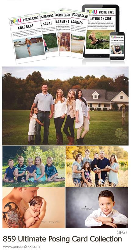 دانلود 859 ژست و پوز عکاسی خانوادگی، کودک و عروسی - Ultimate Posing Card Collection 859 Cards