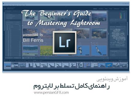 دانلود آموزش راهنمای کامل تسلط بر لایتروم - Skillshare The Beginners Guide To Mastering Lightroom