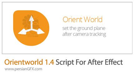 دانلود اسکریپت افترافکت Orientworld 1.4 برای تنظیم نقطه مرکز Plane ترکینگ - Orientworld 1.4 Script For After Effect