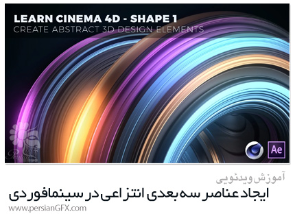 دانلود آموزش ایجاد عناصر سه بعدی انتزاعی در سینمافوردی - Skillshare Learn Cinema 4D Create Abstract 3D Design Elements