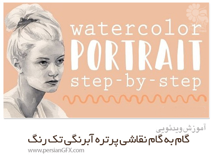 دانلود آموزش گام به گام نقاشی پرتره آبرنگی تک رنگ - Skillshare Simple Monochromatic Portrait: Watercolor Step-by-Step Painting