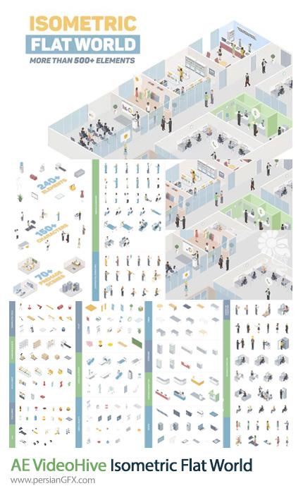 دانلود کیت المان ایزومتریک برای طراحی موشن گرافیک و انیمشن در افترافکت - Videohive Isometric Flat World