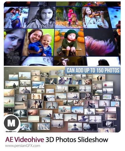 دانلود 2 پروژه افترافکت اسلایدشو سه بعدی به همراه آموزش ویدئویی - Videohive 3D Photos Slideshow