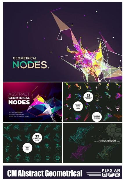 دانلود 43 طرح انتزاعی ژئومتریک - CM 43 Abstract Geometrical Nodes
