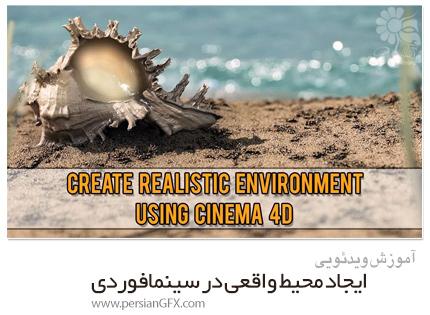دانلود آموزش ایجاد محیط واقعی در سینمافوردی - Skillshare Create Realistic Environment Using Cinema 4D