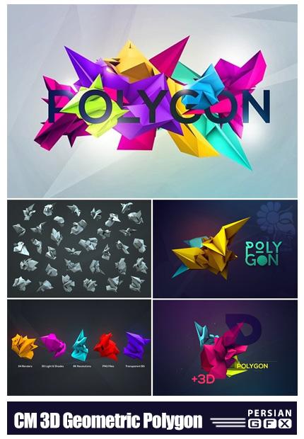دانلود 34 طرح سه بعدی ژئومتریک - CM 3D Geometric Polygon Renders