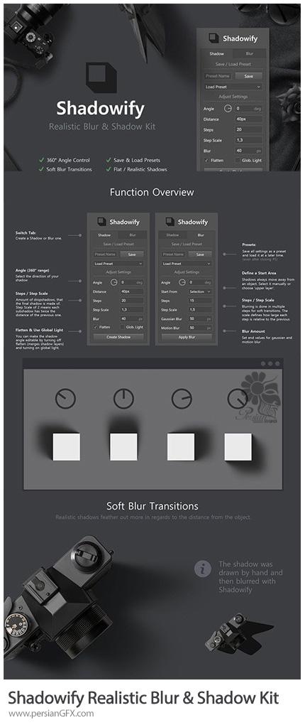 دانلود پلاگین فتوشاپ ساخت انواع سایه روی لایه - Shadowify Realistic Blur And Shadow Kit