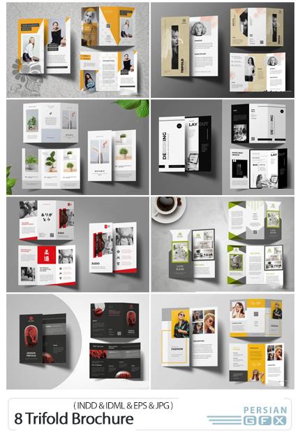 دانلود 8 قالب ایندیزاین و وکتور بروشورهای سه لت - 8 Trifold Brochure