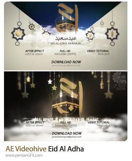 دانلود 2 پروژه افترافکت تبریک عید مذهبی - Videohive Eid Al Adha