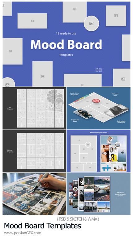 دانلود قالب مود بورد برای طراحی کلاژ عکس ها به همراه آموزش ویدئویی - Mood Board Templates
