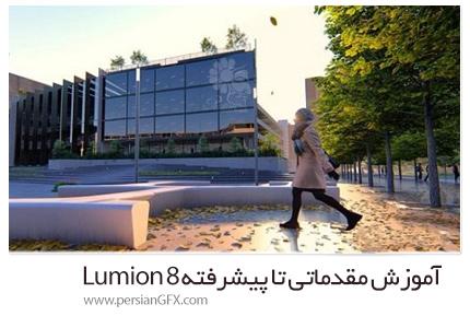 دانلود آموزش مقدماتی تا پیشرفته Lumion 8 - Udemy Lumion 8: Beginner To Pro
