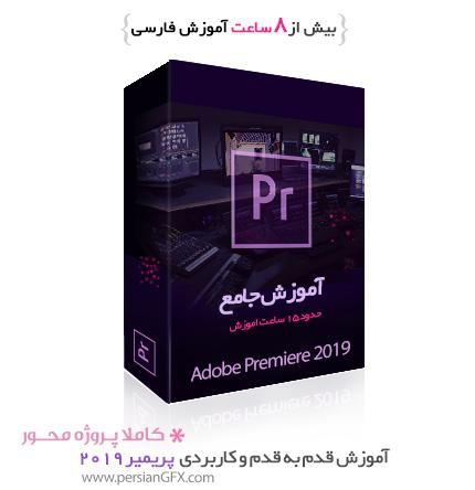 آموزش پریمیر کلیپ سازی، تدوین، مونتاژ، میکس و مسترینگ - از صفر تا صد به زبان فارسی