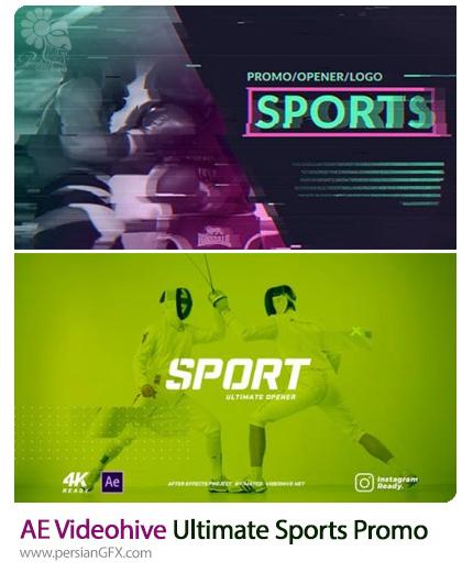 دانلود 2 پروژه افترافکت تیزر ورزشی به همراه آموزش ویدئویی - Videohive Ultimate Sports Promo