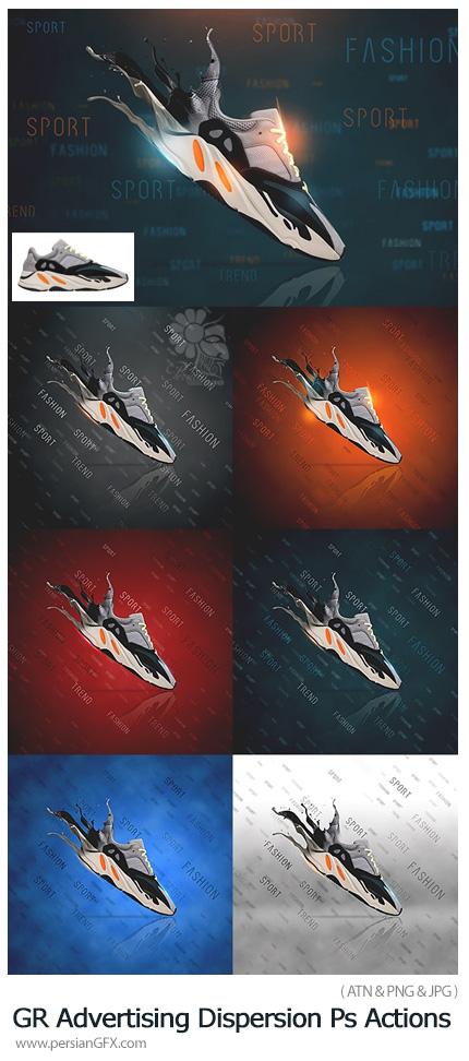 دانلود اکشن فتوشاپ ساخت تصاویر تبلیغاتی با افکت پراکندگی به همراه آموزش ویدئویی - GraphicRiver Advertising Dispersion Photoshop Actions