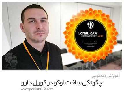 دانلود آموزش چگونگی ساخت لوگو در کورل دارو - Skillshare How To Create A Logo In CorelDRAW