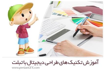 دانلود آموزش تکنیک های طراحی دیجیتال با تبلت - Udemy Digital Drawing Techniques With Graphic Tablet