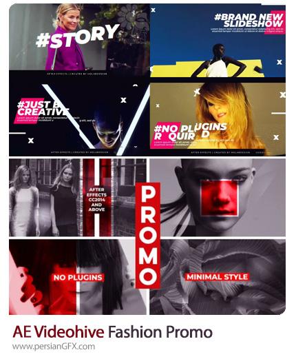 دانلود 2 پروژه افترافکت تیزر تبلیغاتی مد و فشن - Videohive Fashion Promo