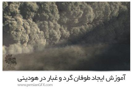 دانلود آموزش ایجاد طوفان گرد و غبار در هودینی - Udemy Dust Storm In Houdini