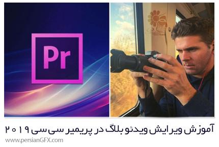 دانلود آموزش ویرایش ویدئو بلاگ یا Vlogs در پریمیر پرو سی سی 2019 - Udemy Adobe Premiere Pro CC 2019: Edit Amazing Vlogs With Brad