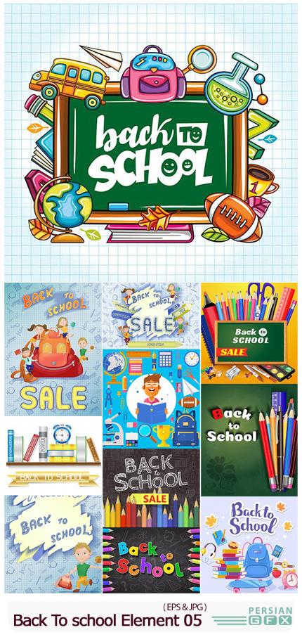 دانلود وکتور طرح های بازگشت به مدرسه - Back To school And Accessories Element Illustration 05
