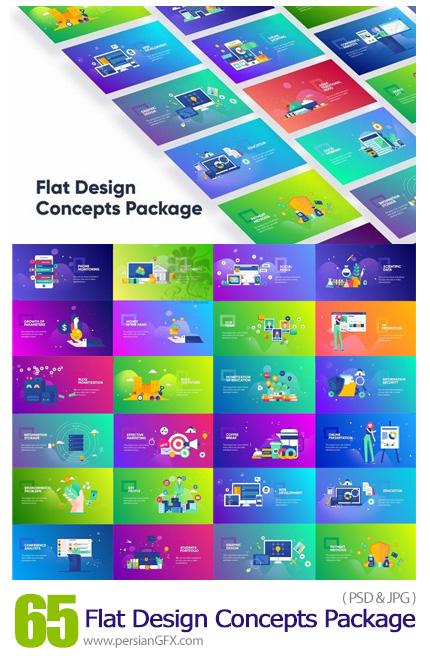 دانلود مجموعه طرح های فلت مفهومی برای لندینگ پیج یا صفحه فرود - Flat Design Concepts Package