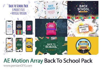 دانلود پروژه افترافکت با موضوع آموزش و مدرسه به همراه آموزش ویدئویی - Motion Array Back To School Pack After Effects