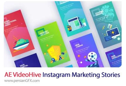 دانلود پروژه پریمیر استوری آماده اینستاگرام برای فروشگاه - Videohive Instagram Marketing Stories