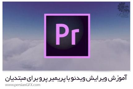 دانلود آموزش ویرایش ویدئو با ادوبی پریمیر پرو برای مبتدیان - Udemy Video Editing With Adobe Premiere Pro CC 2019 For Beginners