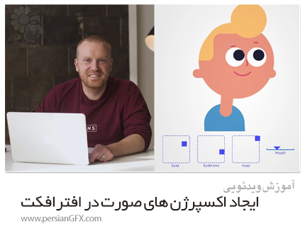 دانلود آموزش ایجاد اکسپرژن های انیمیت صورت در افترافکت - Skillshare Character Animation: Creating Authentic Facial Expressions In Adobe After Effects