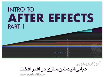 دانلود آموزش مبانی انیمشن سازی در افترافکت - Skillshare Introduction To Animating In After Effects (Part 1)