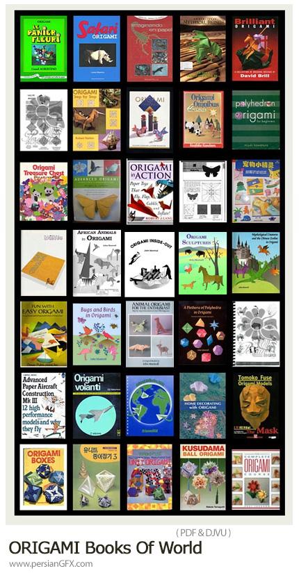 دانلود مجموعه کتاب طرح های مختلف اوریگامی - ORIGAMI Books Of World