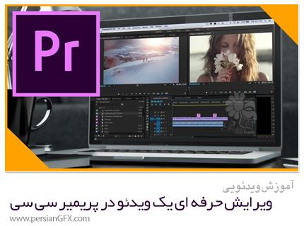 دانلود آموزش دوره کامل ویرایش حرفه ای یک ویدئو در ادوبی پریمیر سی سی - Skillshare The Complete Adobe Premiere Pro CC Video Editing Master Class