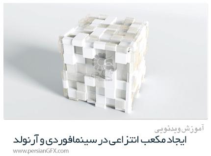 دانلود آموزش ایجاد مکعب انتزاعی در سینمافوردی و آرنولد - Skillshare Creating Abstract Cube Cage With Cinema 4D And Arnold Renderer