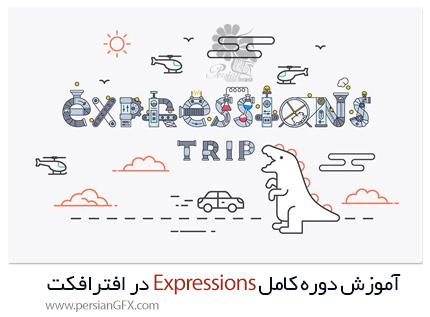 دانلود آموزش دوره کامل Expressions در افترافکت زبان روسی - Motion Design School Expression Trip 2019