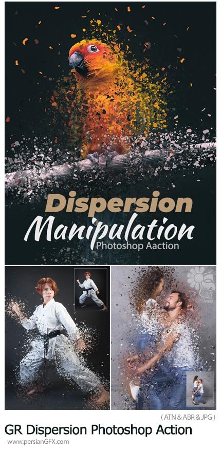 دانلود اکشن فتوشاپ ایجاد افکت پراکندگی ذرات عکس - GraphicRiver Dispersion Manipulation Photoshop Action