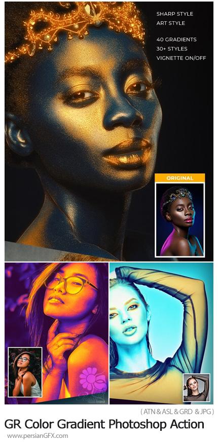 دانلود اکشن فتوشاپ ایجاد افکت گرادینت رنگی بر روی تصاویر - GraphicRiver Color Gradient Photoshop Action