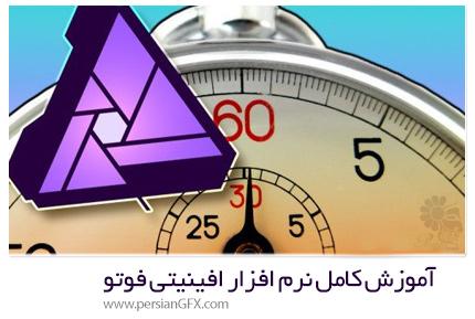 دانلود آموزش کامل نرم افزار افینیتی فوتو - Udemy Affinity Photo: The Fast Guide