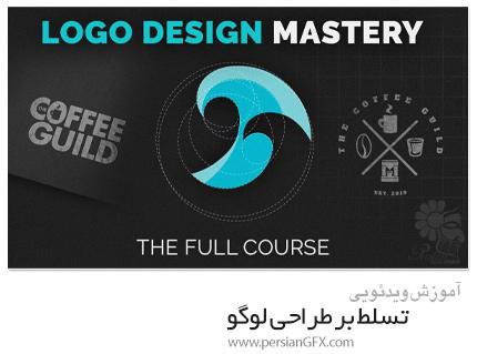 دانلود آموزش کامل تسلط بر طراحی لوگو - Skillshare Logo Design Mastery: The Full Course