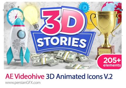 دانلود مجموعه آیکون متحرک سه بعدی برای ساخت انیمیشن موشن گرافیک در افترافکت به همراه آموزش ویدئویی - Videohive 3D Animated Icons Toolkit V.2