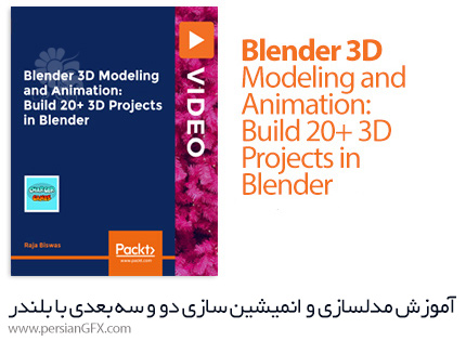 دانلود آموزش مدلسازی و انمیشین سازی دو بعدی و سه بعدی با بلندر - Packt Blender 3D Modeling and Animation: Build 20+ 3D Projects In Blender
