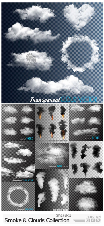 دانلود وکتور ابر و دود و گردباد و طوفان با بک گراند شفاف - Smoke And Clouds Collection Transparent Background
