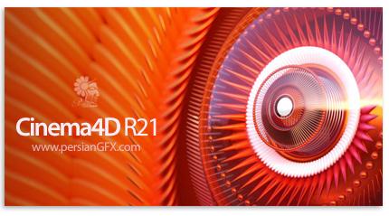 دانلود نرم افزار طراحی و مدل سازی سه بعدی - Maxon CINEMA 4D Studio R21.022 x64