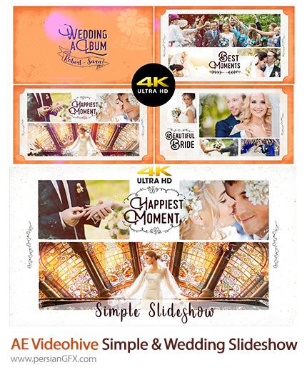 دانلود 2 پروژه افترافکت اسلایدشو تصاویر عروسی - Videohive Simple And Wedding Slideshow