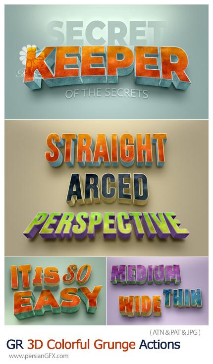 دانلود اکشن فتوشاپ ساخت متن سه بعدی با افکت گرانج رنگارنگ - GraphicRiver 3D Colorful Grunge Actions